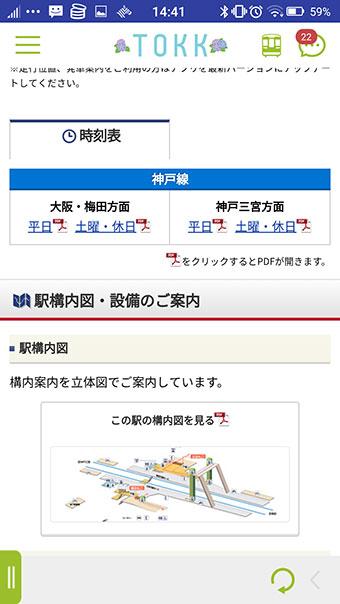 武庫之荘駅の時刻表