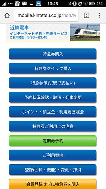 インターネット予約・発売サービス
