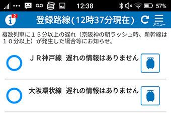 JR西日本 列車情報運行アプリ