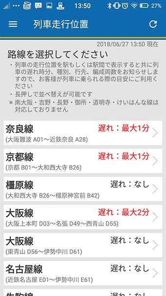 近鉄アプリ