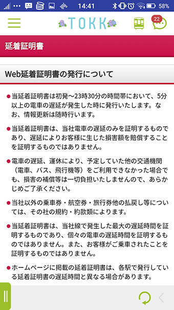 WEB延着証明書