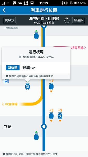 運行状況のページ