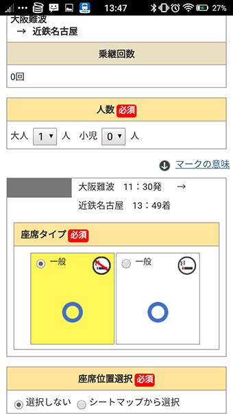 人数と座席タイプ
