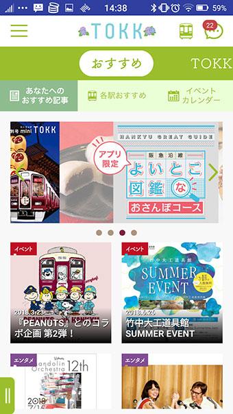 「TOKKアプリ」の公式ページ