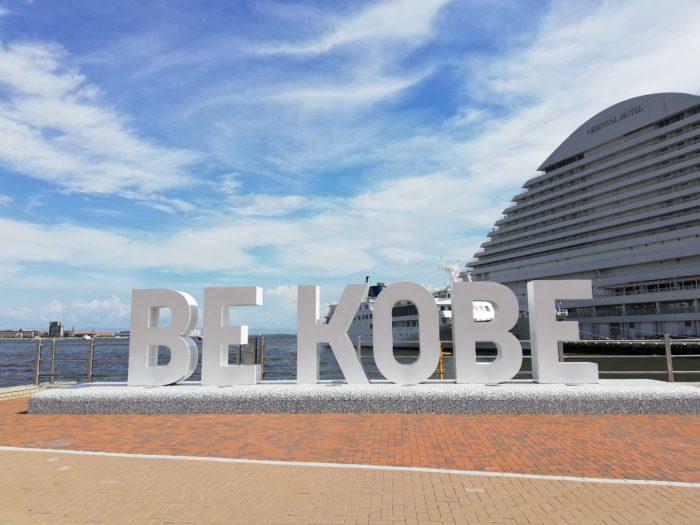 神戸の新しい観光スポット?