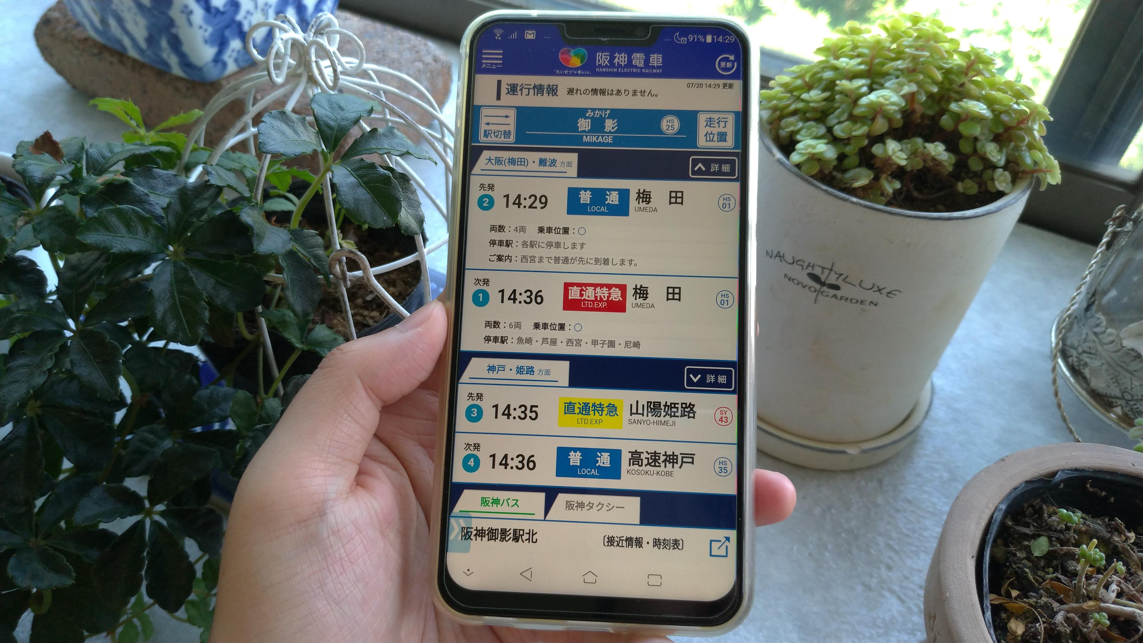 阪神電車の公式アプリ「阪神アプリ」