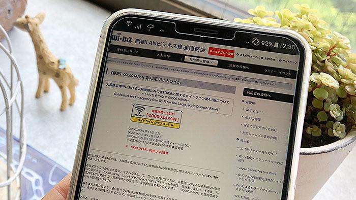 災害時無料WiFi「00000JAPAN」まとめ