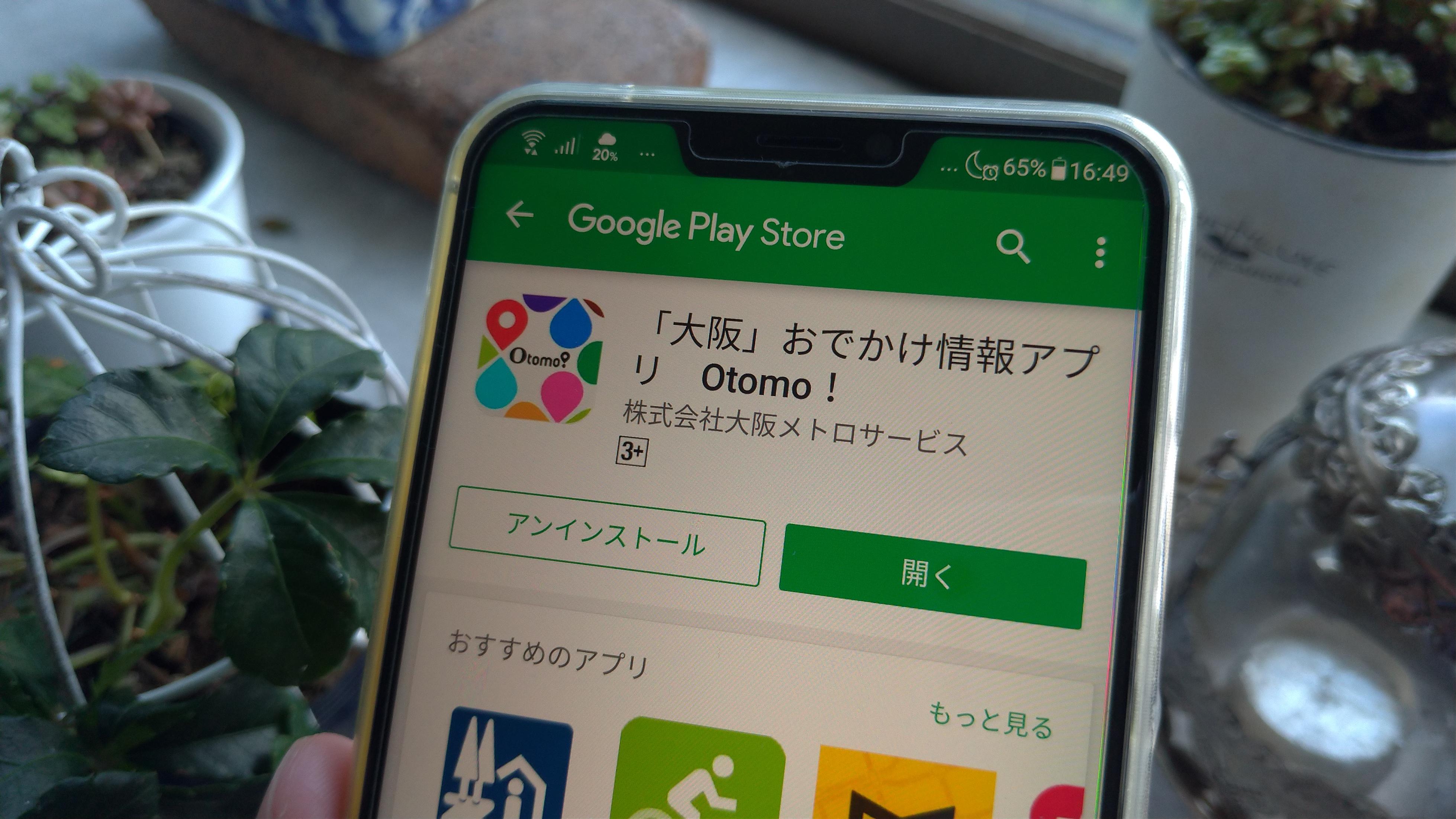 「Otomo!」の容量