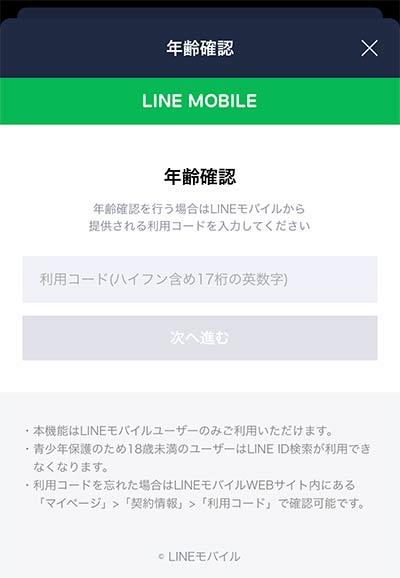 ラインアプリの年齢認証