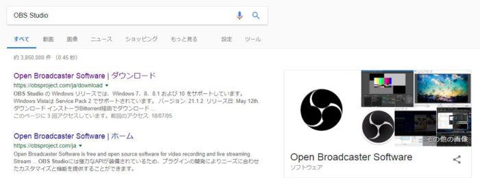 まずはOBS Studioをダウンロードしよう!