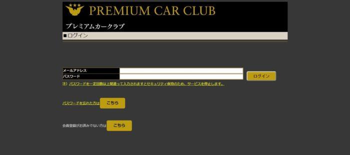 プレミアムカークラブ