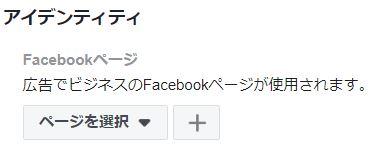 Facebookページが必要
