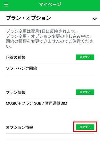 LINE MUSIC(月額750円)