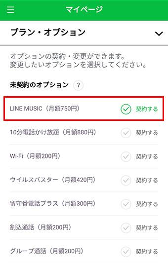 LINE MUSICオプション規約