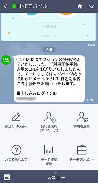 LINE MUSICオプションの申し込み