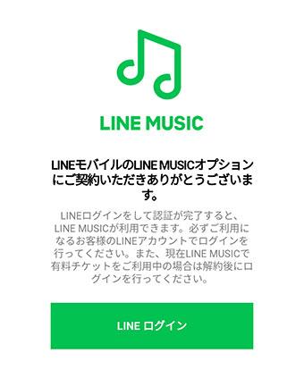 LINE MUSICのホーム画面