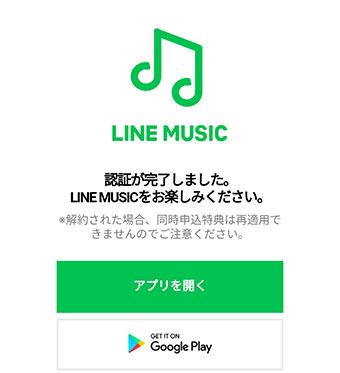 LINE MUSICにログイン