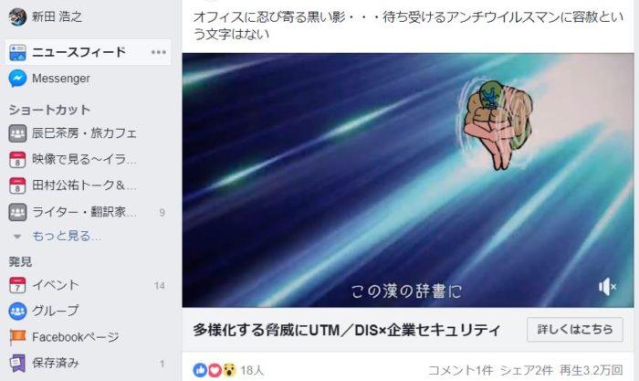 Facebookではイベントページ