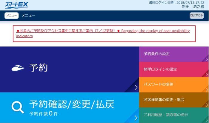 スマートEXの使い方・購入編 (PC)