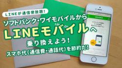 「月々2,000円以下に!」ソフトバンクからラインモバイルへ乗り換えるやり方、注意点を教えます!