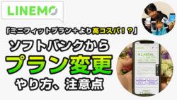 「ミニフィットプラン+より高コスパ!?」ソフトバンクからラインモへプラン変更するやり方、注意点!