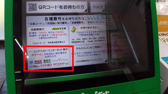 イーコンテクスト(インターネット受付)