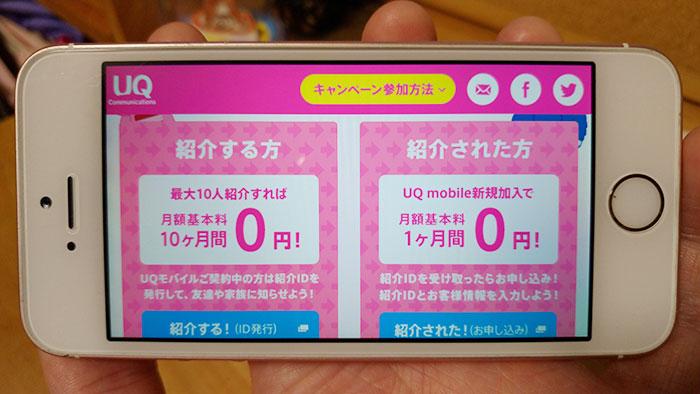 紹介UQキャンペーン適用のと条件