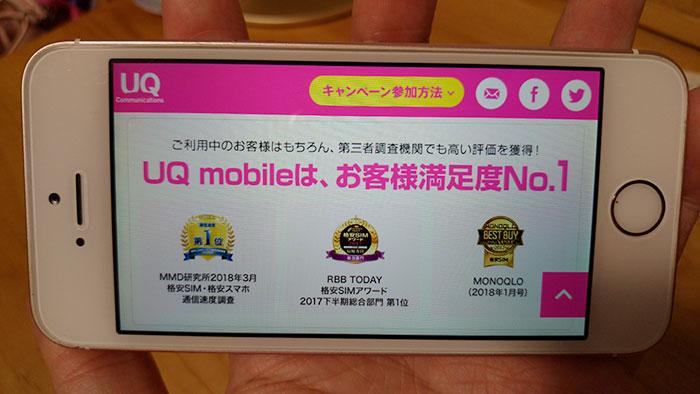 紹介UQキャンペーンまとめ