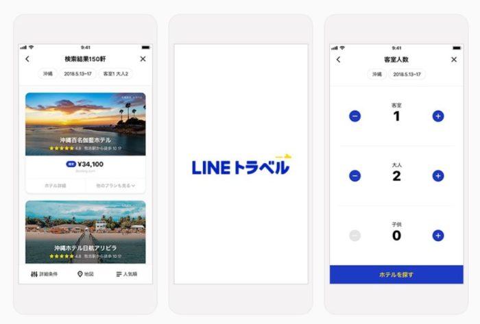 LINEトラベルはアプリ