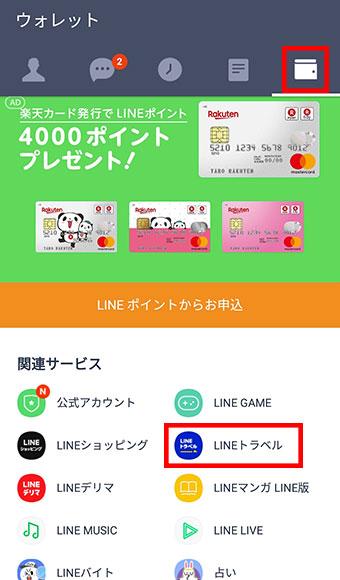 LINEが提供するサービス