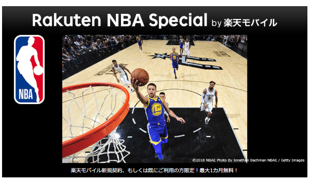 Rakuten NBA Special by 楽天モバイル
