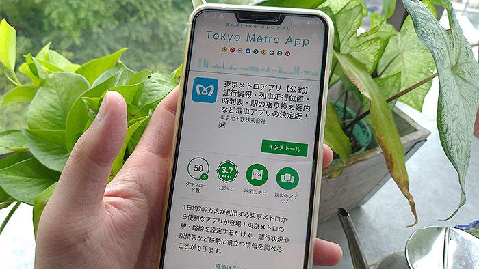 東京メトロアプリのインストール方法