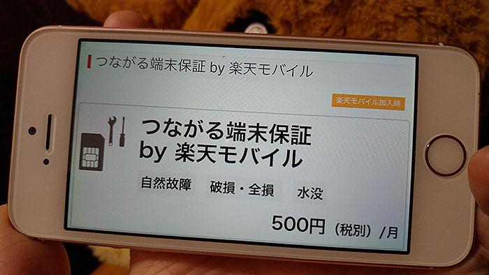 つながる端末保証 by 楽天モバイル