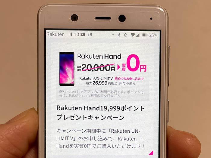楽天ハンド、実質0円キャンペーン!