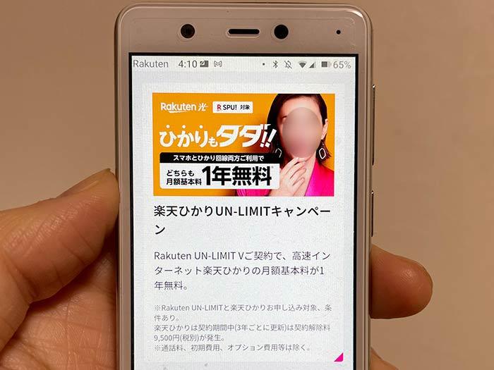 楽天ひかりUN-LIMITキャンペーン