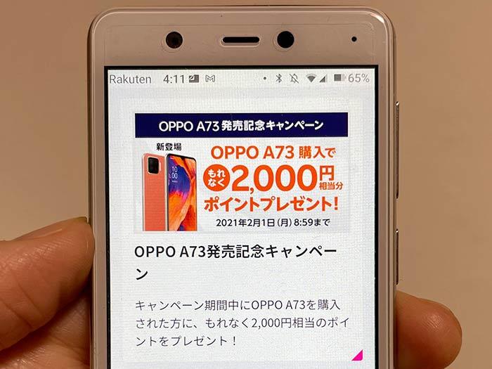 OPPO A73発売記念キャンペーン!