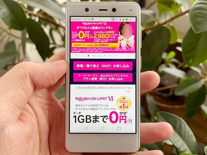 楽天モバイル 3ヶ月無料キャンペーン!