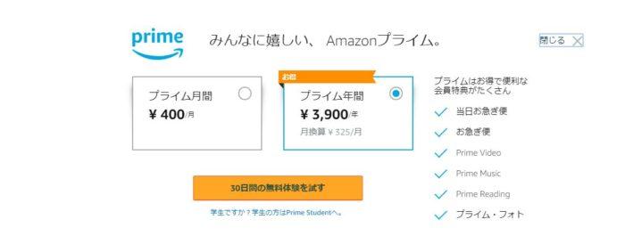 アマゾンプライムの料金