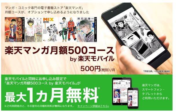 楽天マンガ月額500円コース
