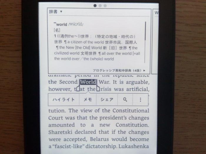 Kindleの英語辞典