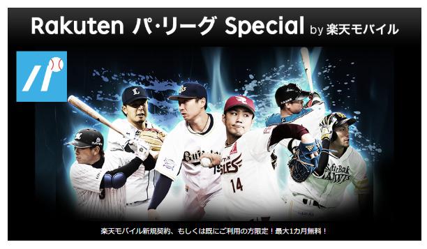 Rakutenパ・リーグSpecial by 楽天モバイル