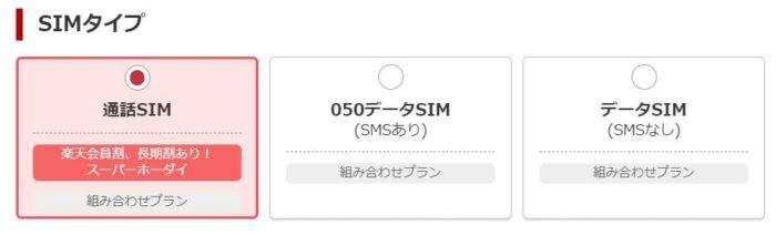 SIMカードのタイプ