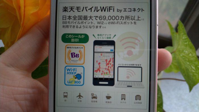 楽天モバイルWiFi by エコネクトとは?