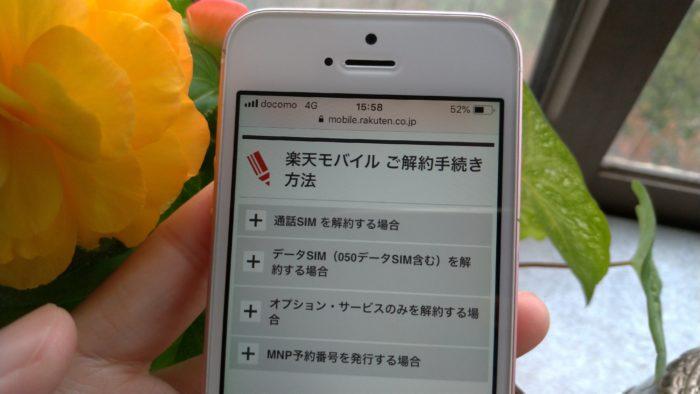 楽天モバイルのトップページ