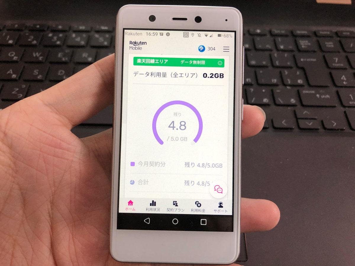 my 楽天モバイルアプリ