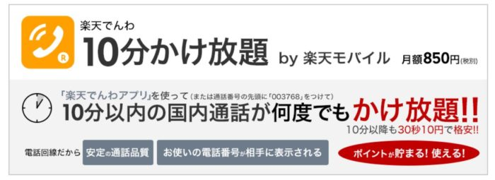 楽天でんわ 10分かけ放題 by 楽天モバイル