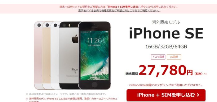 iPhoneSEの専用ページ