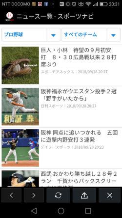 一般的な野球ニュース
