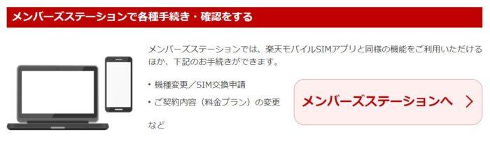楽天モバイルWiFiby エコネクトの申し込み方法