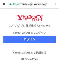 Yahoo!JAPANへのログイン
